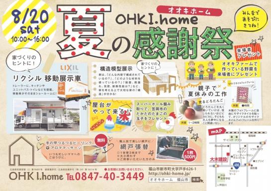 オオキホーム 夏の感謝祭