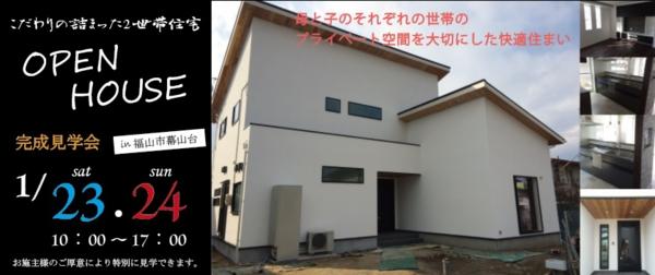 こだわりの詰まった二世帯住宅 完成見学会