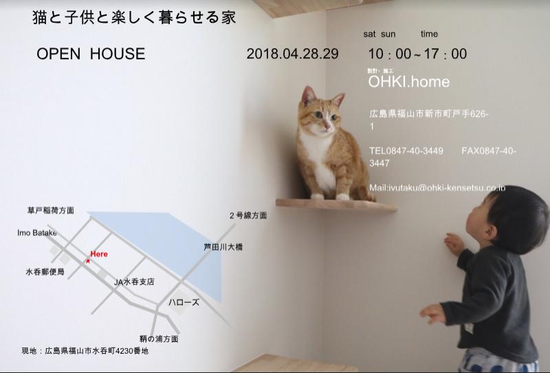 猫と子供と楽しく暮らせる家 完成見学会