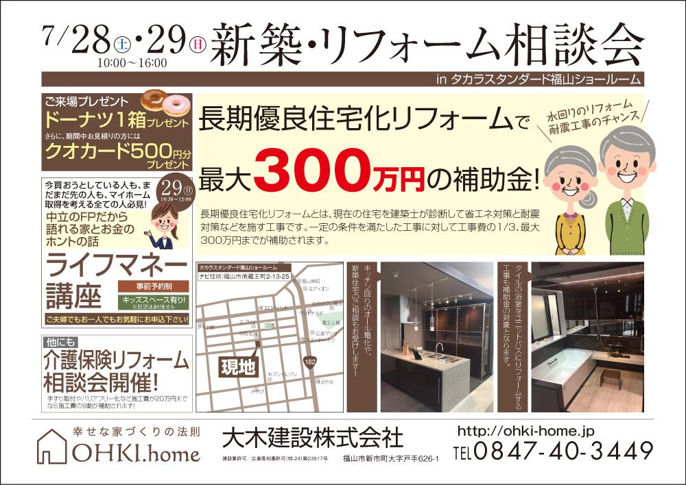 新築・リフォーム相談会 in タカラスタンダード福山ショールーム